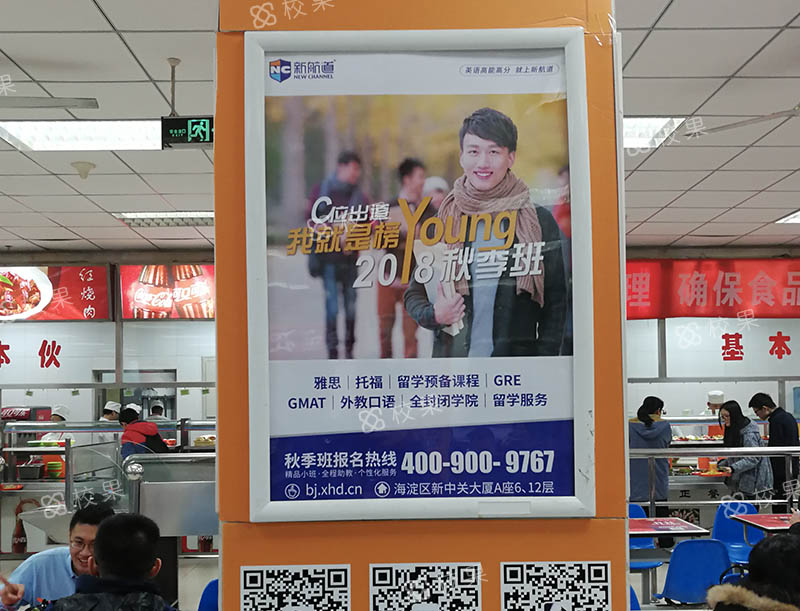 框架广告 北京交通大学