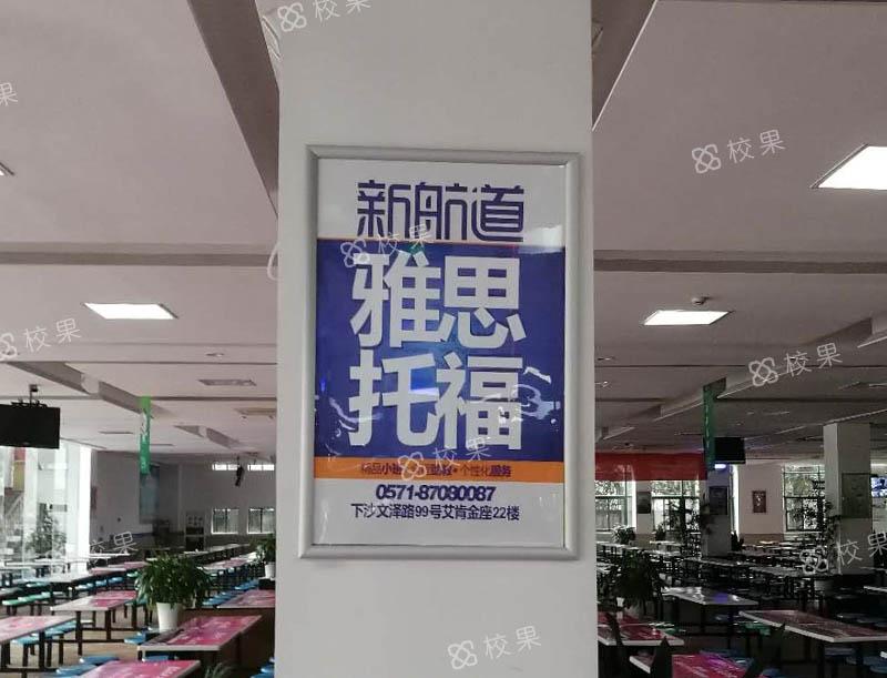 框架广告 河海大学-江宁校区