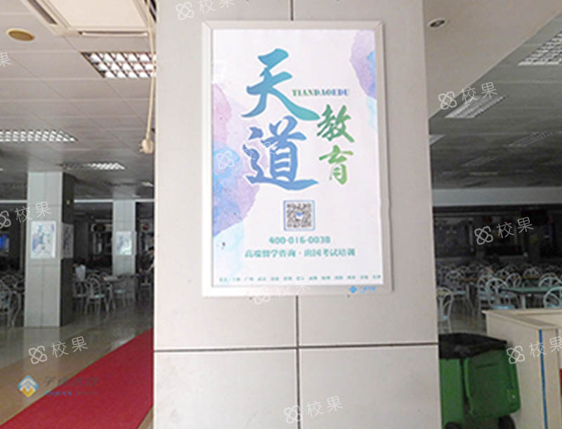 框架广告 广东技术师范学院-本部