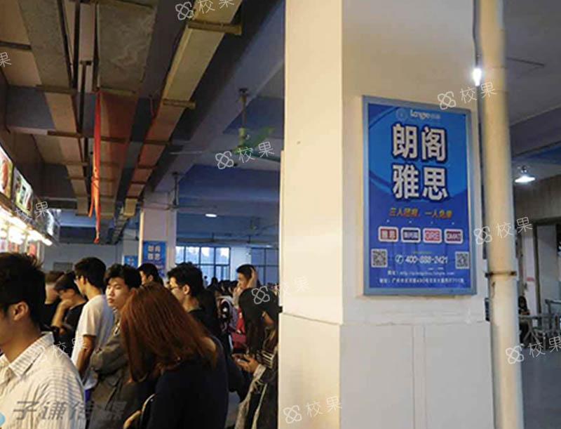框架广告 华南农业大学珠江学院