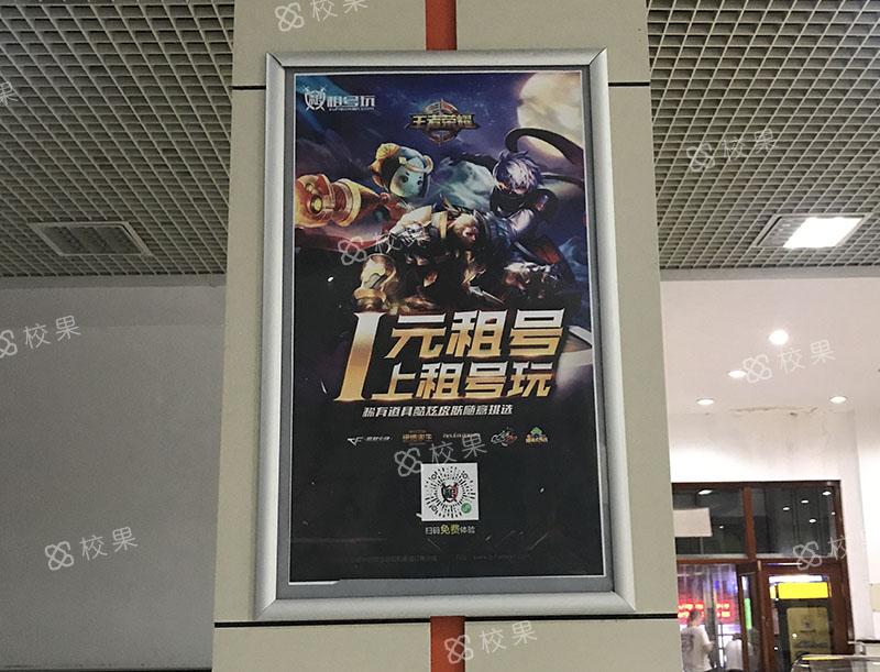 框架广告 天津体育学院