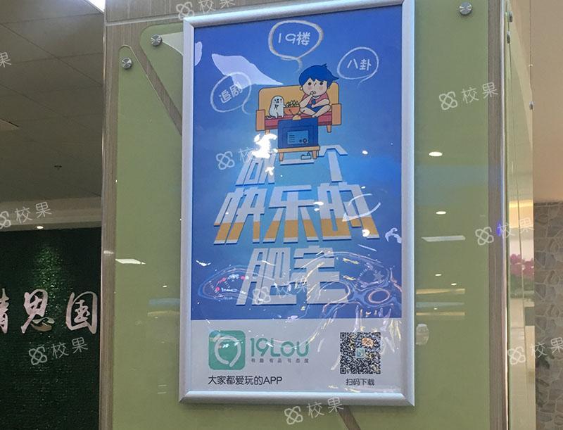 框架广告 金陵科技学院-江宁校区