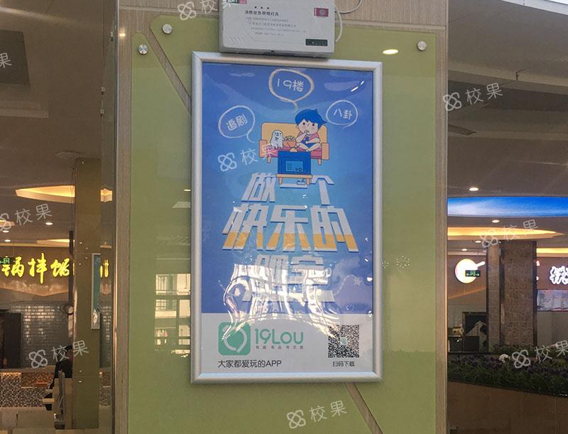 框架广告 广东技术师范学院-天河学院