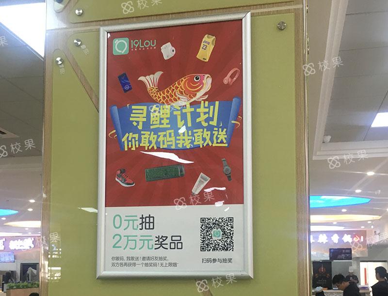 框架广告 武汉大学
