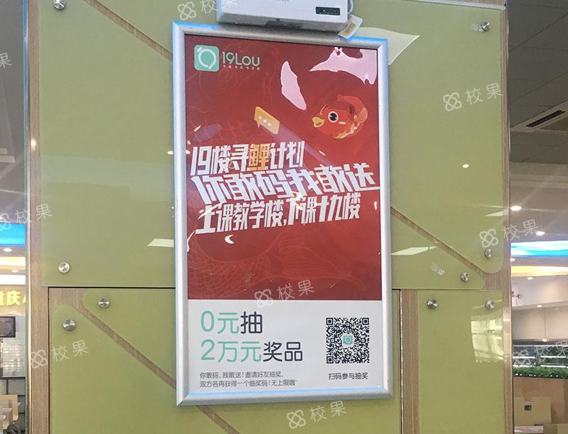 框架广告 杭州电子科技大学信息工程学院