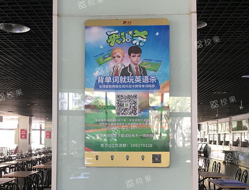 框架广告 武汉铁路职业学院