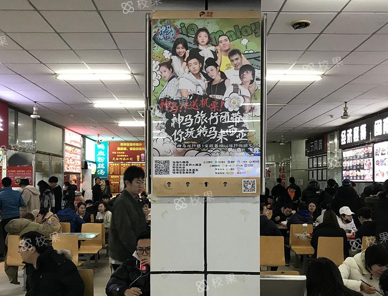 框架广告 中国政法大学