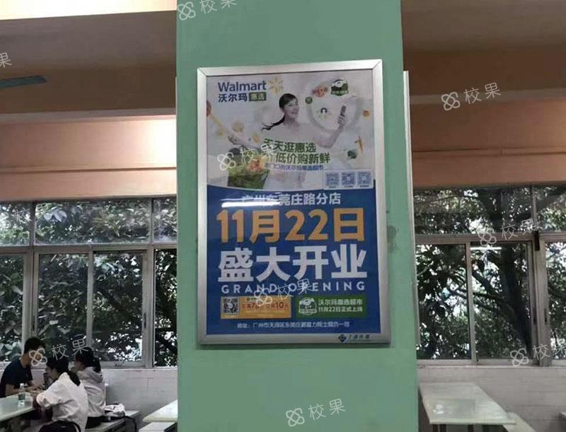 框架广告 华中科技大学武昌分校
