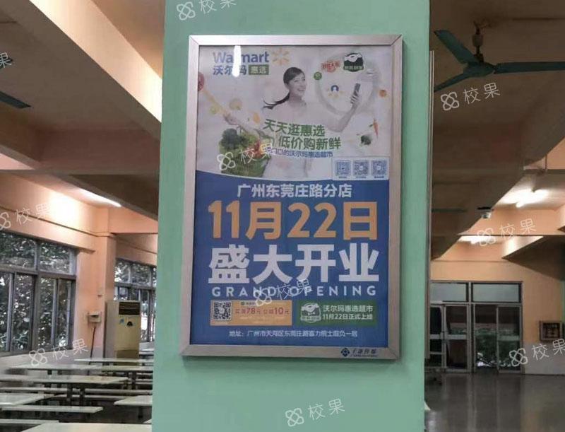 框架广告 天津师范大学