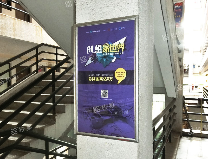 框架广告 内蒙古大学