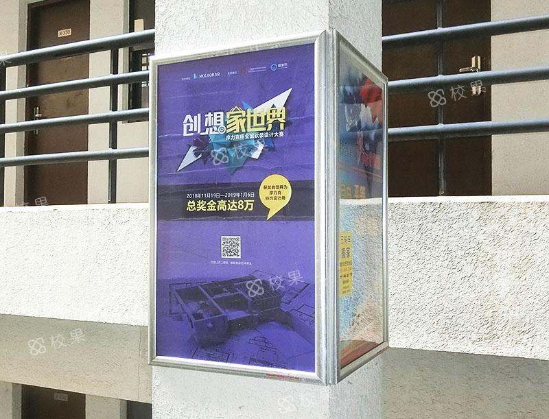 框架广告 广东交通职业技术学院-南校区