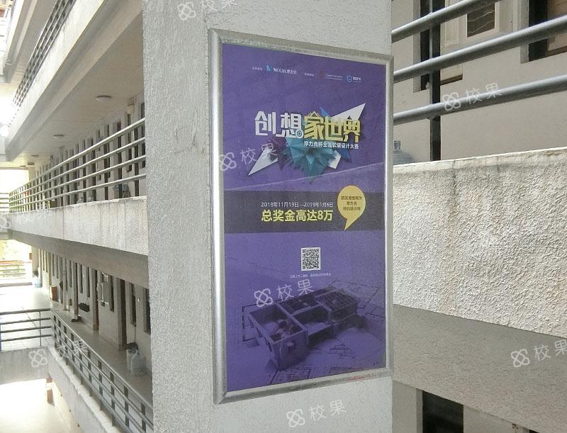 框架广告 哈尔滨学院