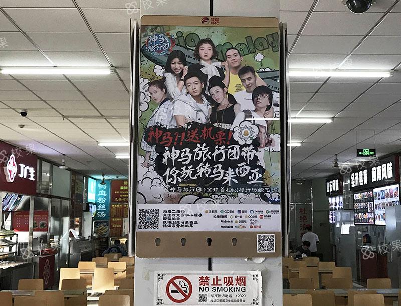 框架广告 西安石油大学-户县校区