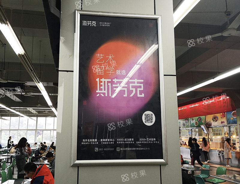 框架广告 内蒙古商贸职业学院-新校区