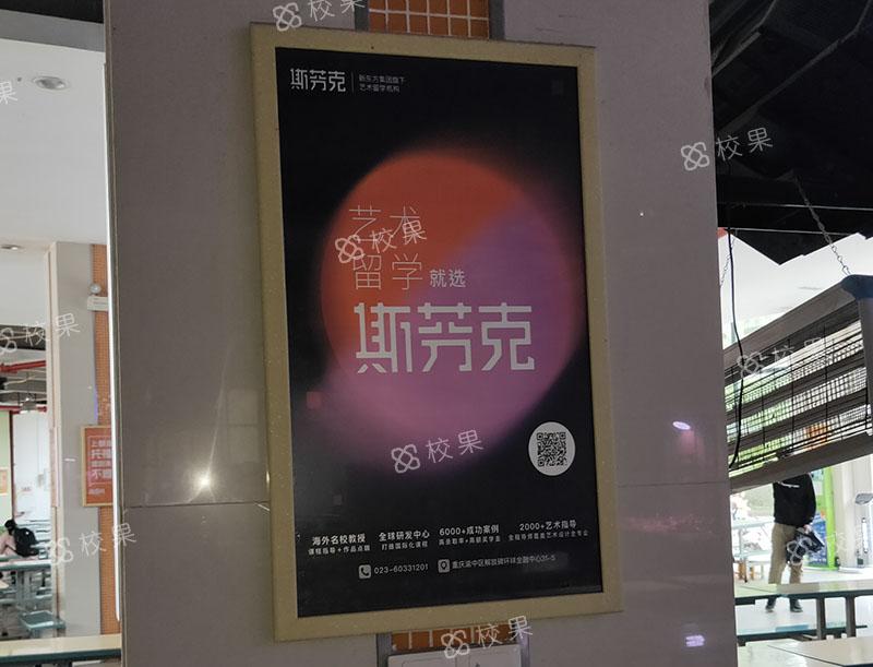框架广告 湖南工业职业技术学院