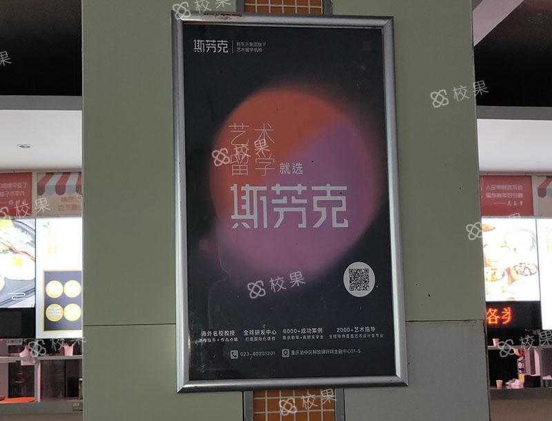 框架广告 青岛理工大学-四方校区