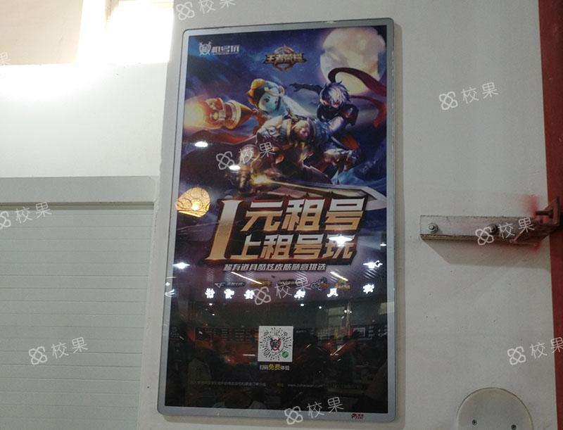 框架广告 北京外交学院
