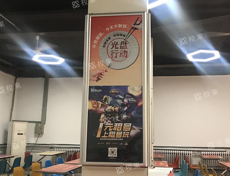 框架广告 天津石油职业学院