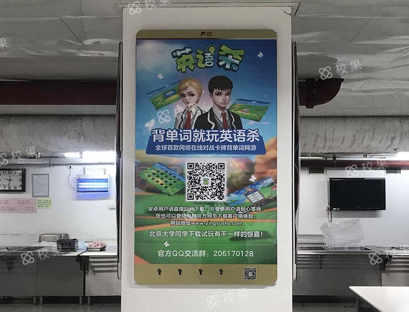 框架广告 云南中医学院