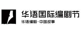 华语国际编剧节案例