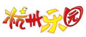 杭州乐园案例