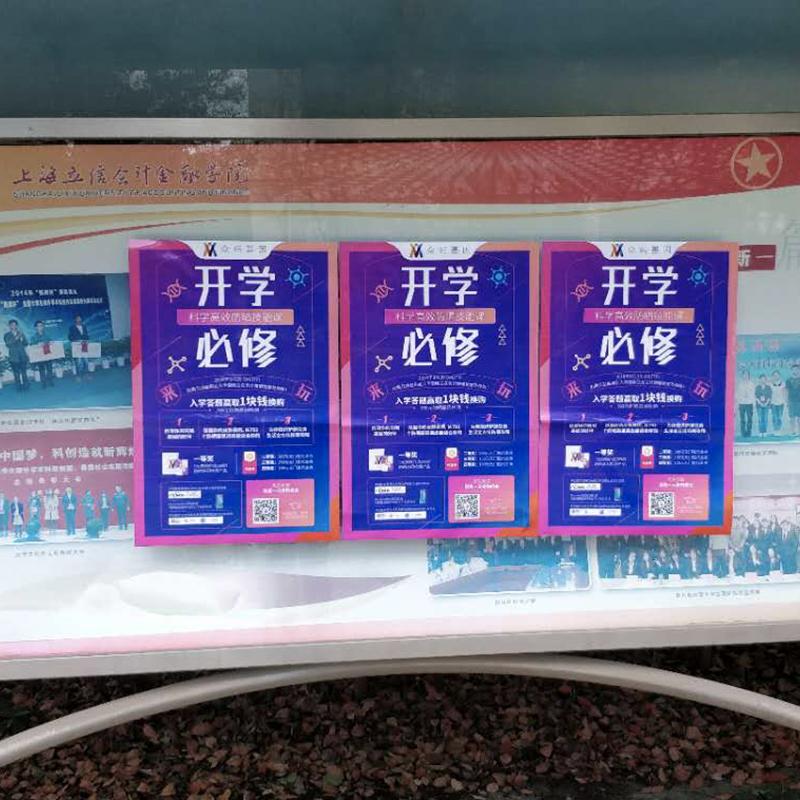 校果-广州各大高校校园海报张贴推广服务