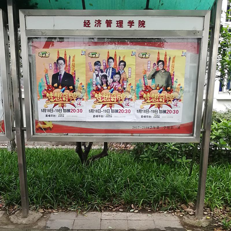 校果-深圳各大高校校园海报张贴推广服务