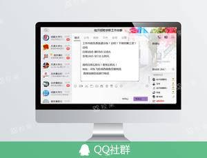 校果-2000人群校园qq群广告