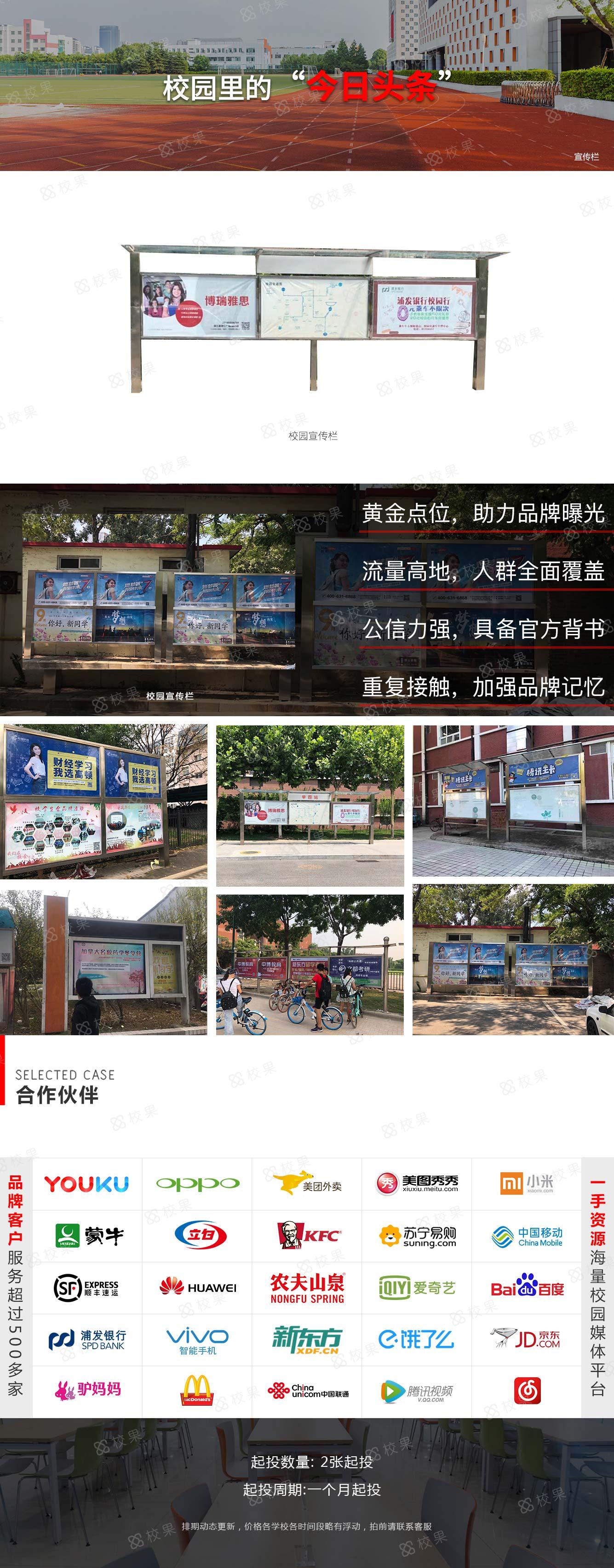 宣传栏 云南财经大学-龙泉路校区