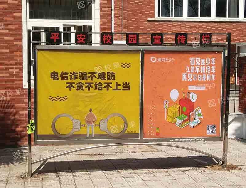 宣传栏 南京财经大学-福建路校区