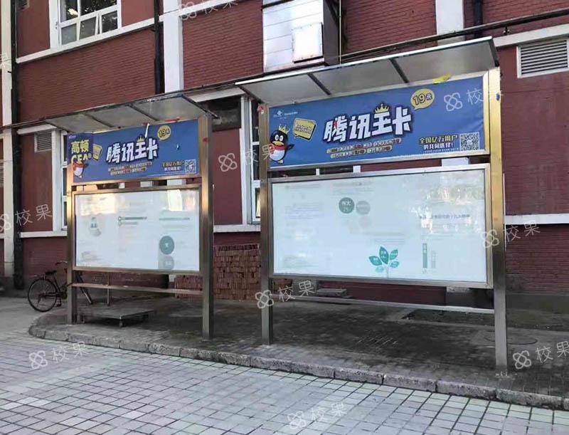 宣传栏 天津商业大学