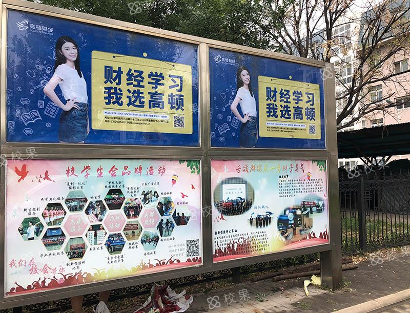 宣传栏 天津体育学院