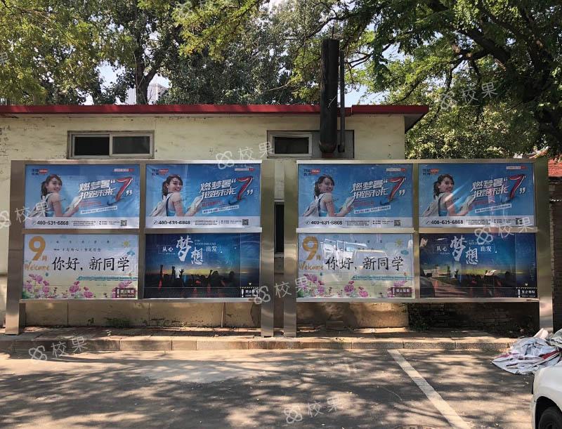 宣传栏 北京交通大学