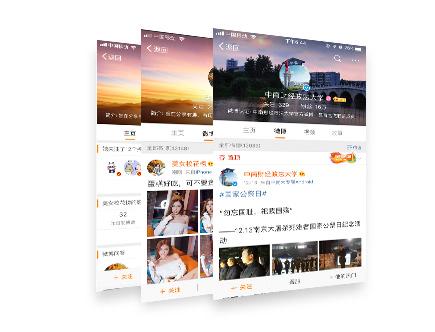 微博-校园广告投放