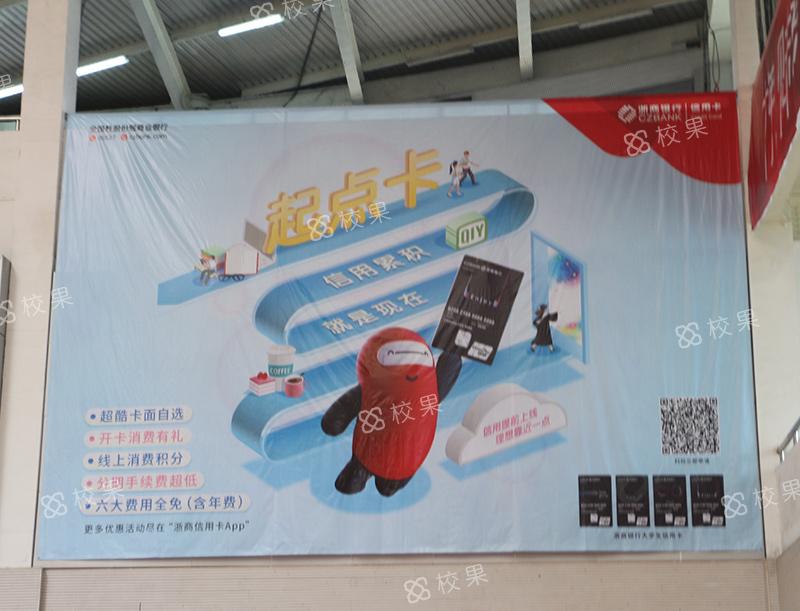 校园赞助 北京大学