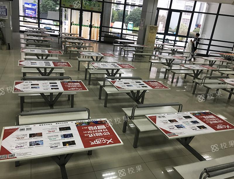 校园桌贴 合肥科技职业技术学院