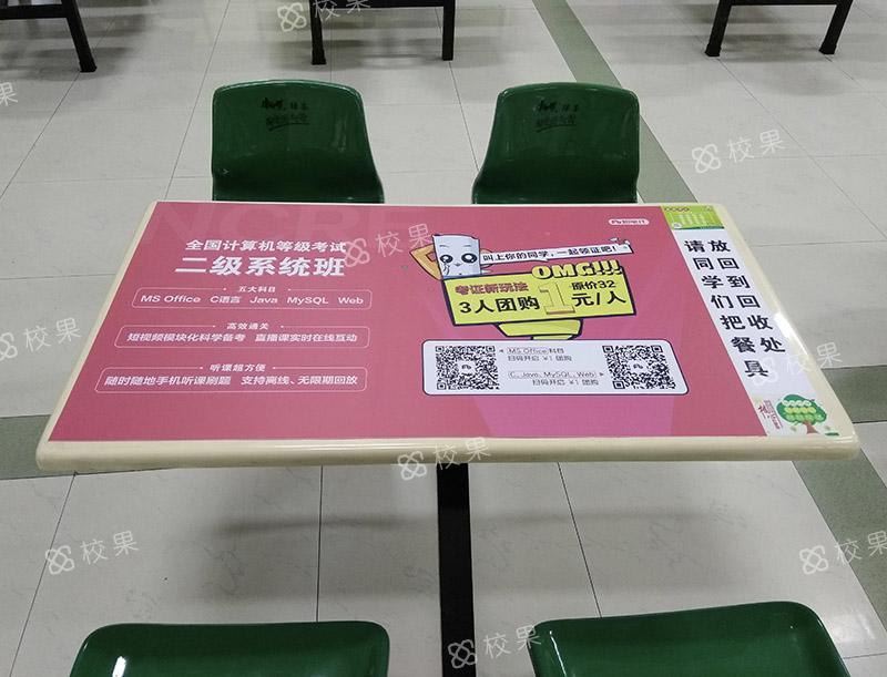 校园桌贴 中国石油大学(北京)