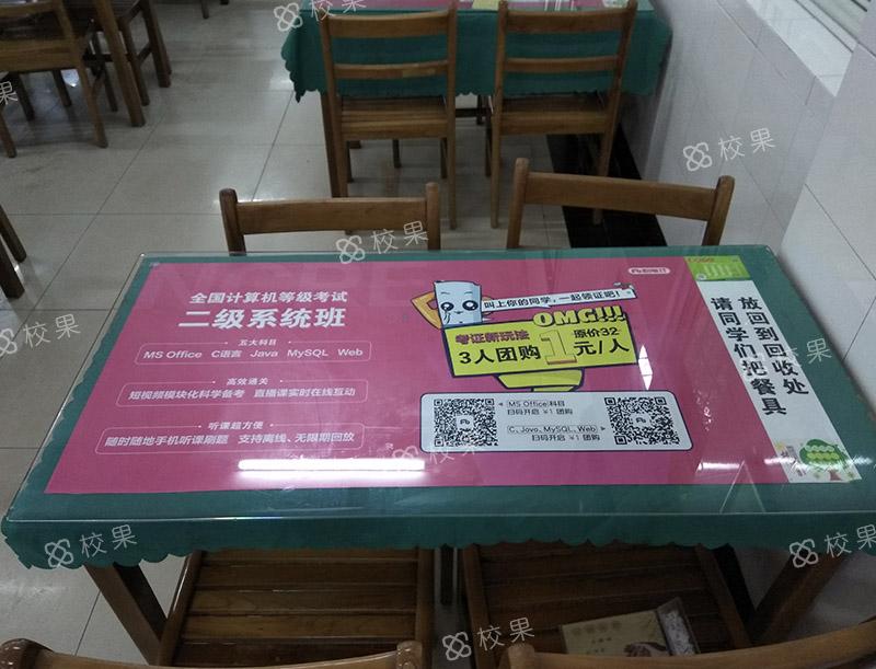 校园桌贴 北京工业大学