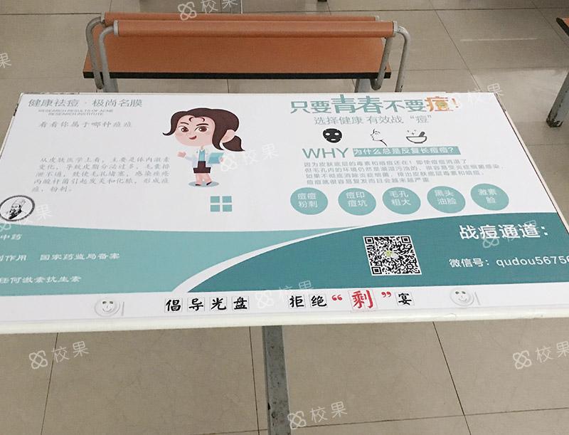 校园桌贴 郑州航空工业管理学院-大学路校区