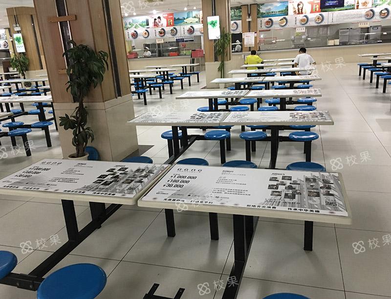校园桌贴 内蒙古财经大学-南校区