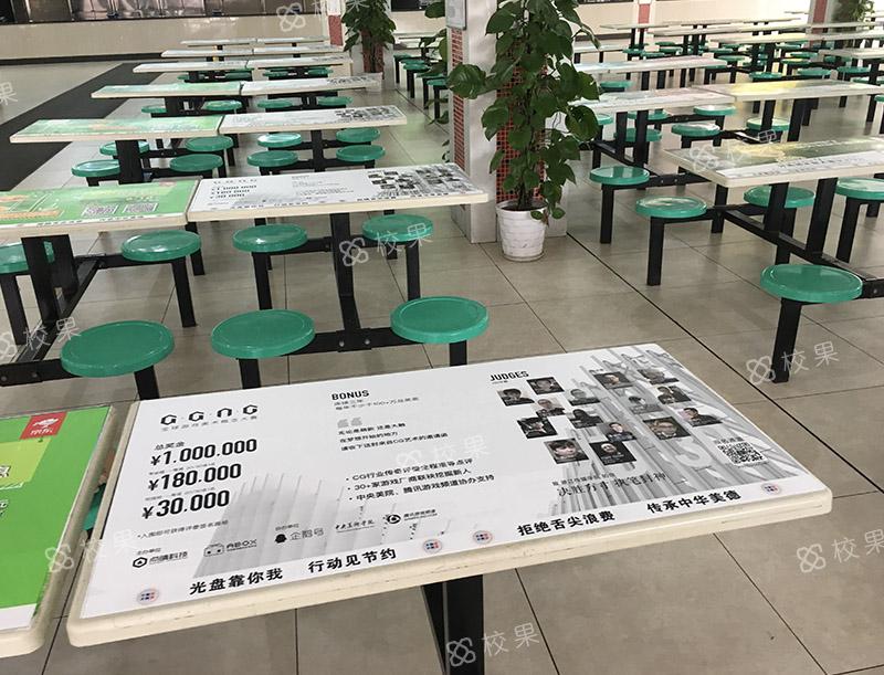 校园桌贴 华中科技大学关山口本部
