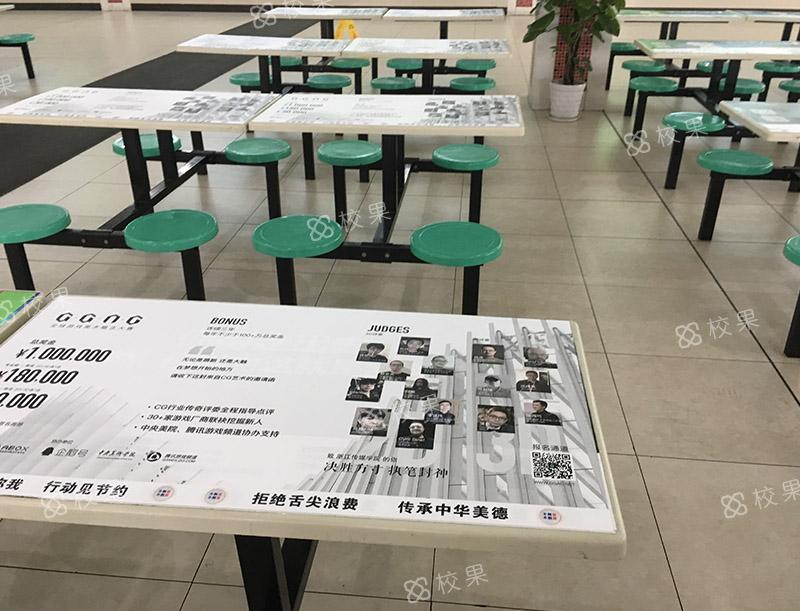 校园桌贴 东莞市南博职业技术学院