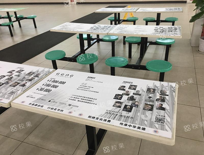 校园桌贴 台州科技职业学院