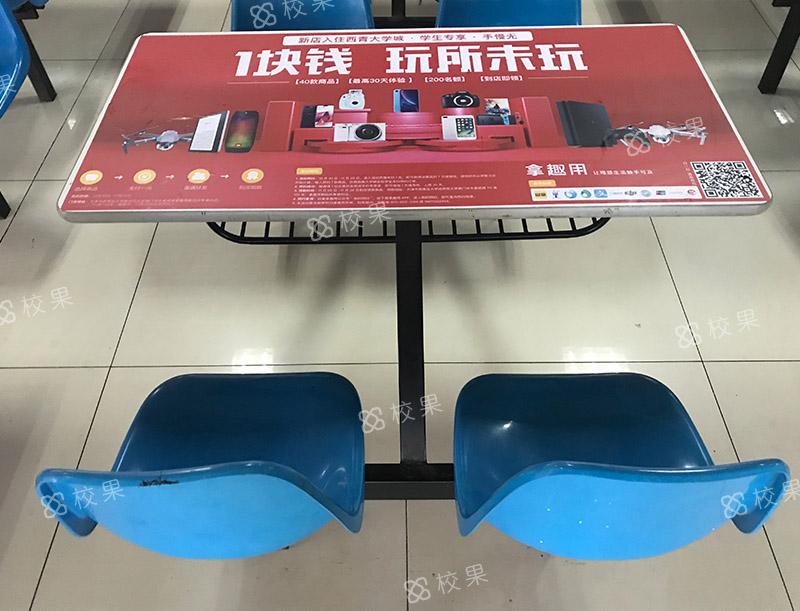 校园桌贴 山东凯文职业技术学院