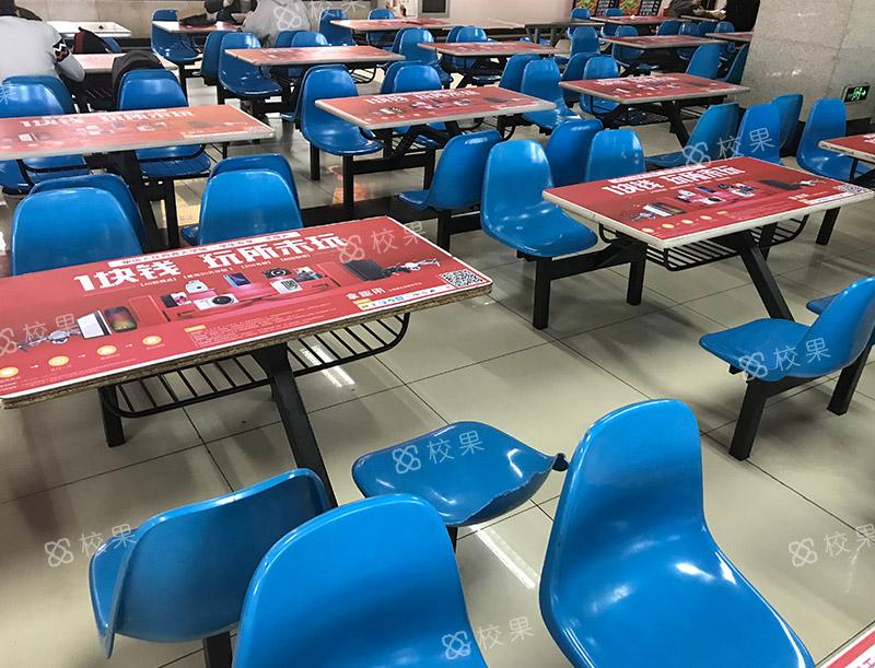 校园桌贴 广东技术师范学院-西校区
