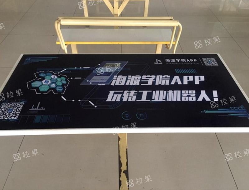 校园桌贴 江汉大学文理学院-沌口校区