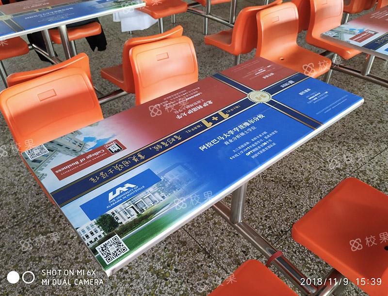 校园桌贴 上海中侨职业技术学院