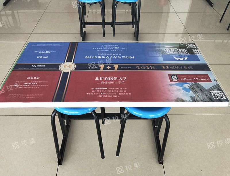校园桌贴 北京培黎职业学院