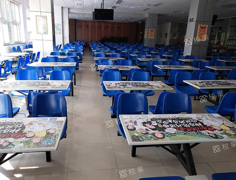 校园桌贴 北京工业大学-通州校区