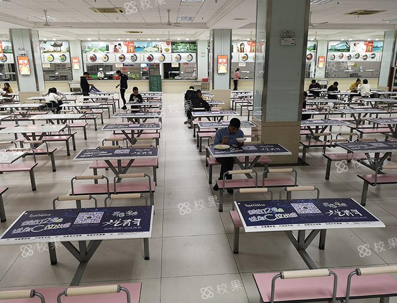 校园桌贴 江西中医药大学科技学院
